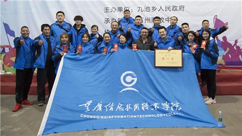 """重庆信息职院勇夺第二届""""金龙杯""""运动会团体第一"""