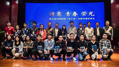 校园诗人魏永伟荣获第三十六届全国大学生樱花诗歌优秀奖