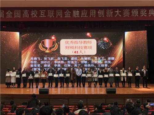 我校荣获第三届全国高校互联网金融应用创新大赛全国总决赛三等奖
