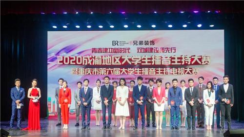 我校学子荣获重庆市第六届大学生播音主持电视大赛三等奖